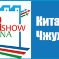 Press center airshowchina logo260ru